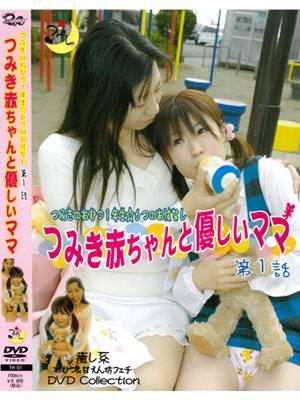 つみきのおむつ1年生☆6つのおはなし 第1話 つみき赤ちゃんと優しいママ