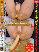40cmのディルドをすっぽり脱糞アナルオナニー