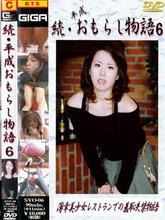 続・平成おもらし物語 6