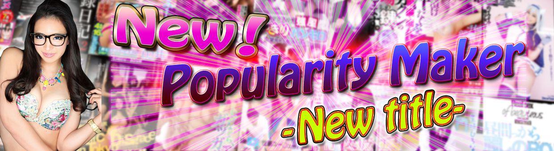 Popularity Maker New Release