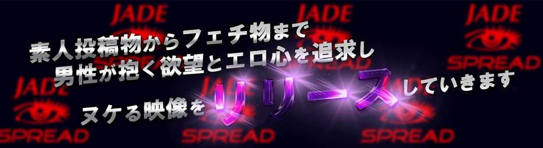 JADExSPREAD