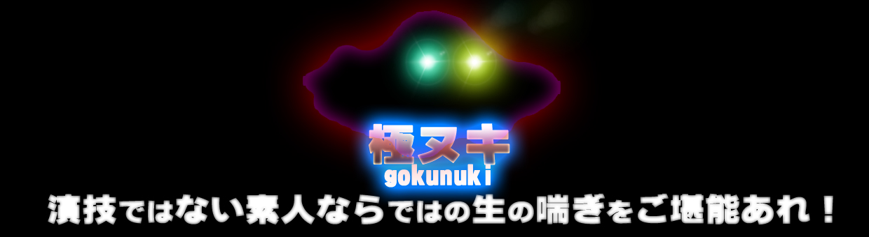 GOKUNUKI
