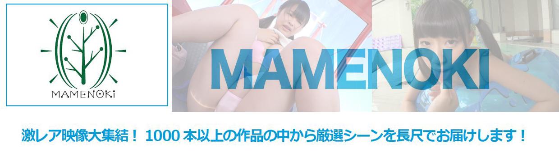 マーキュリー(MAMENOKI)