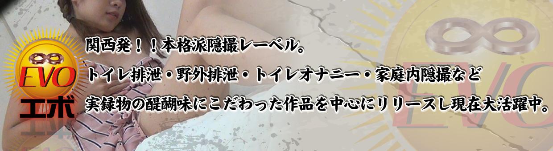 関西発の本格派レーベル!うんこトイレ盗撮動画ならEVO