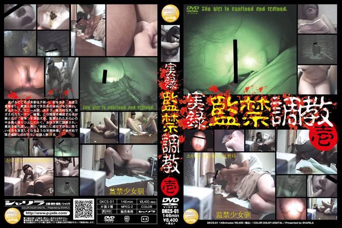 DKCS-01 実録 監禁調教 壱