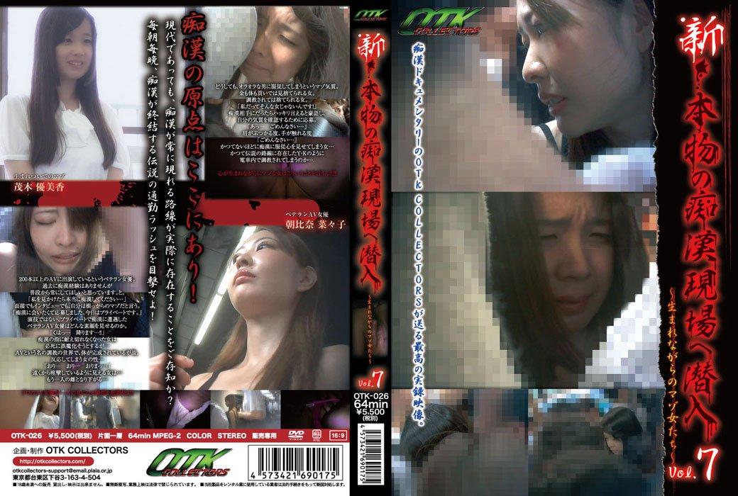 新・本物の痴漢現場へ潜入 Vol.7 ~生まれながらのマゾ女たち~