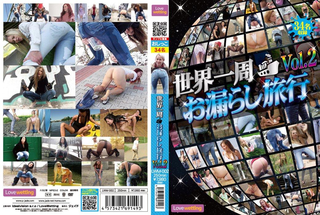 世界一周お漏らし旅行 Vol.2