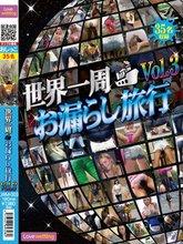 世界一周お漏らし旅行 Vol.3