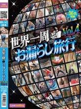 世界一周お漏らし旅行 Vol.4