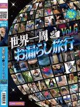 世界一周お漏らし旅行 Vol.5